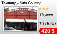 kata-country